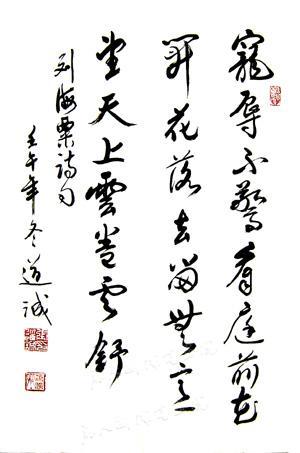 刘禹锡诗句